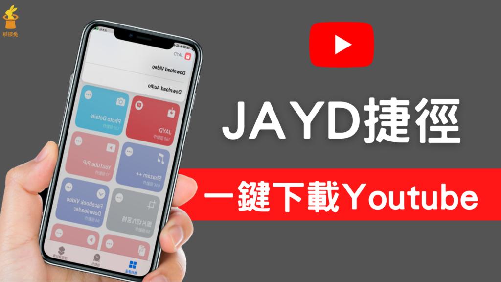 JAYD:iPhone Youtube MP3/MP4 下載捷徑,一鍵下載YT影片音樂(iOS 13/14 )