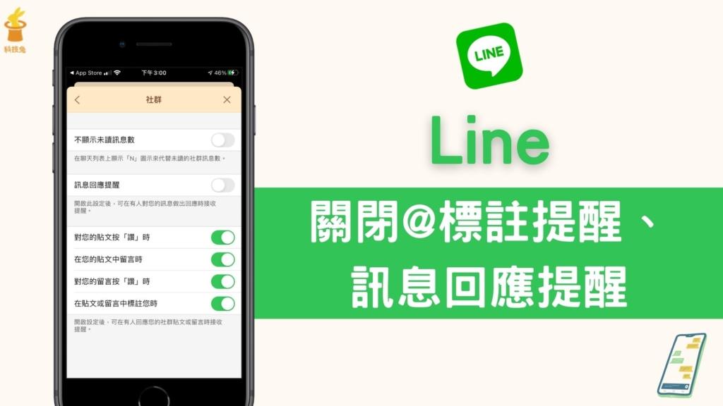 Line 如何關閉@標註提醒、訊息回應提醒?不再被通知打擾!設定教學