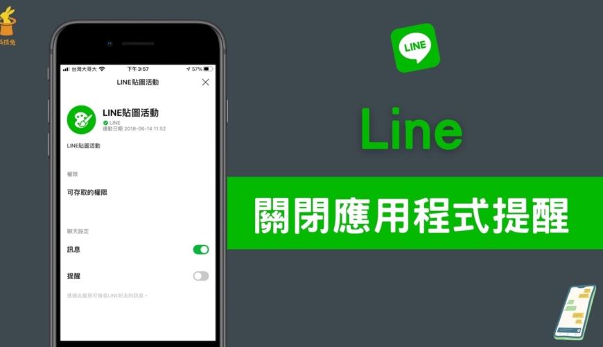 Line 如何關閉應用程式、官方帳號、遊戲提醒通知?關閉連動應用程式訊息
