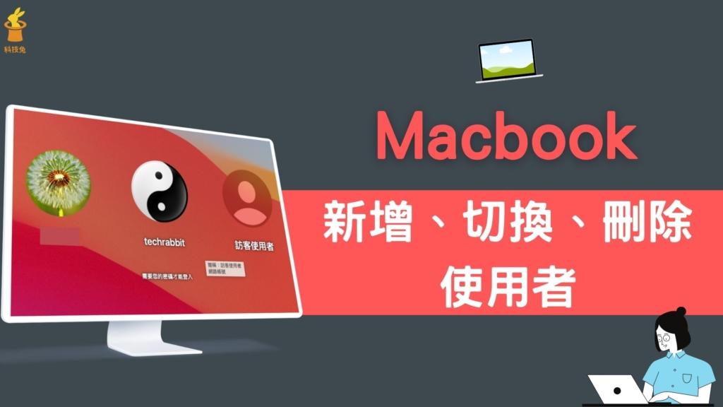 Mac 如何新增、切換、刪除使用者?怎麼開啟關閉訪客模式?完整教學