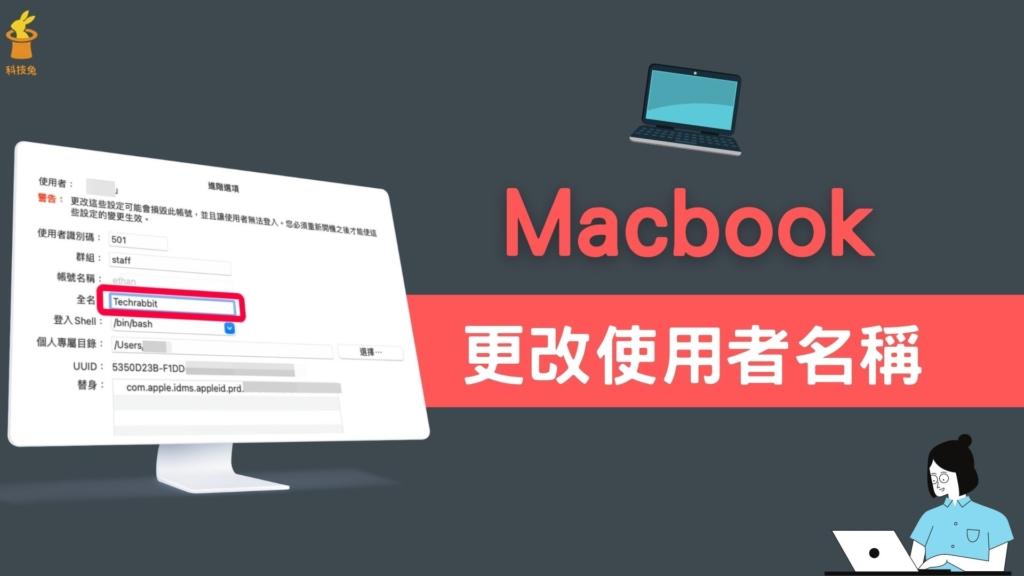Mac 如何更改使用者名稱?教你變更、修改 Macbook 帳號名稱!教學