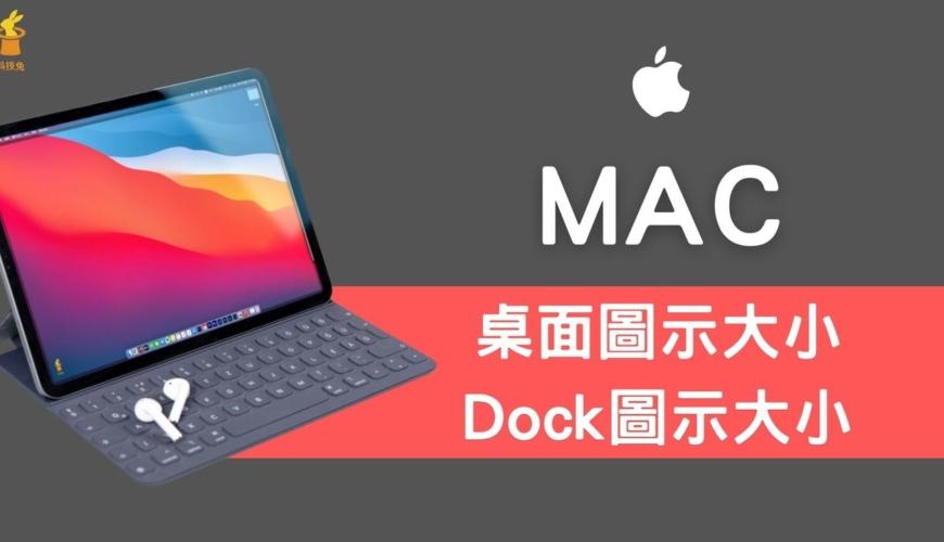 MAC 如何更改桌面圖示大小與間距、Dock 圖示顯示變大變小?教學