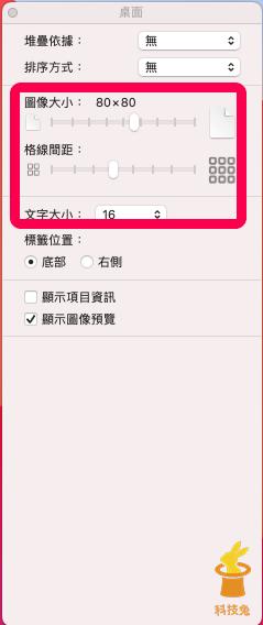 步驟二、MAC 桌面圖示設定圖像大小、間距、文字大小