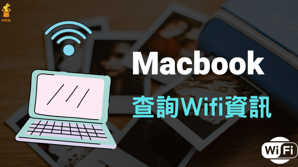 Mac 一鍵查詢 Wifi IP位址資訊、連線速度、安全層級!教學