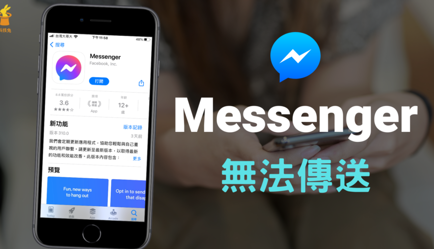 Messenger 無法傳送訊息、檔案、私訊失敗怎麼辦?七招教你解決