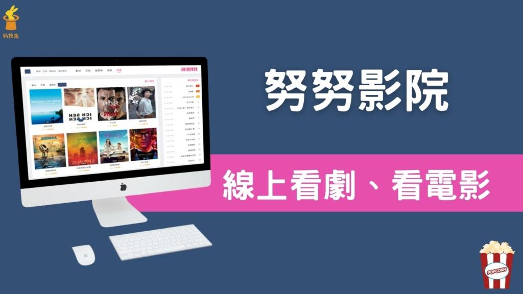 努努影院:免費線上看電影、電視劇、日韓歐美劇、動漫跟綜藝節目