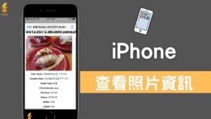 Photo Details:iPhone 查看照片資訊、檔案尺寸大小、拍照日期(iOS 捷徑)