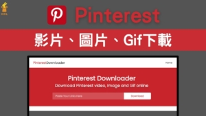 Pinterestdownloader 一鍵下載 Pinterest 高畫質影片,支援電腦版、手機(iPhone, Android)
