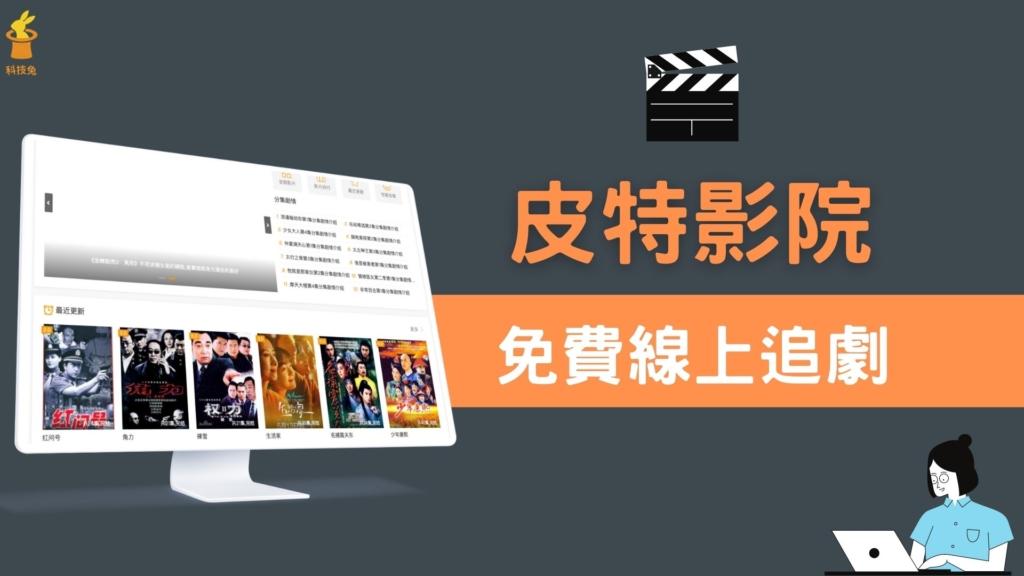 皮特影院:免費線上看電影、電視劇、日韓歐美劇、台劇陸劇跟動漫!