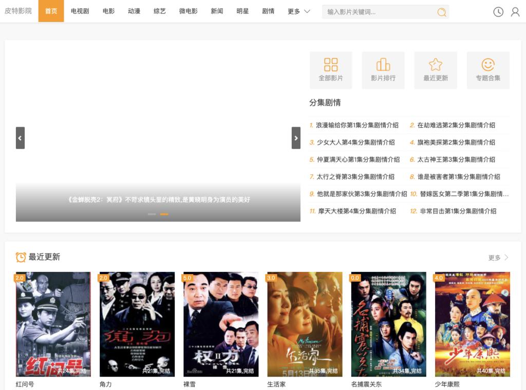 皮特影院:免費線上看電影、日劇韓劇、歐美劇、台劇陸劇