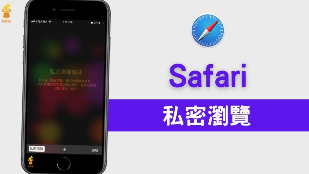 Safari 如何私密瀏覽?Safari 瀏覽器預設開啟無痕模式(Mac / iPhone / iPad)