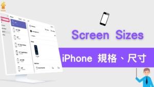 Screen Sizes 一鍵查詢所有 iPhone 規格、螢幕尺寸大小、解析度!教學