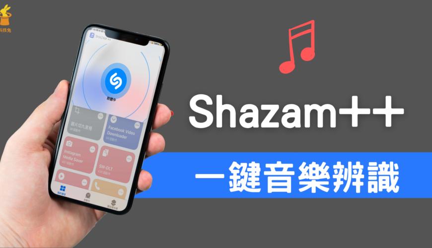 Shazam++ iOS 捷徑:一鍵辨識音樂歌曲、歌名歌手!免用Shazam App