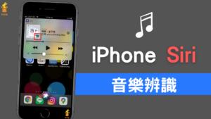 iPhone 透過 Siri 快速辨識音樂歌名、歌曲跟歌手!免Shazam App跟 iOS 捷徑