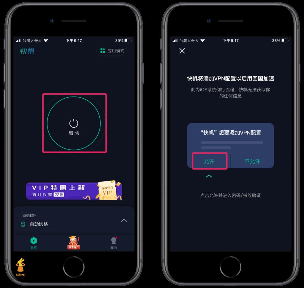 安裝快帆 VPN App(iPhone,Android)