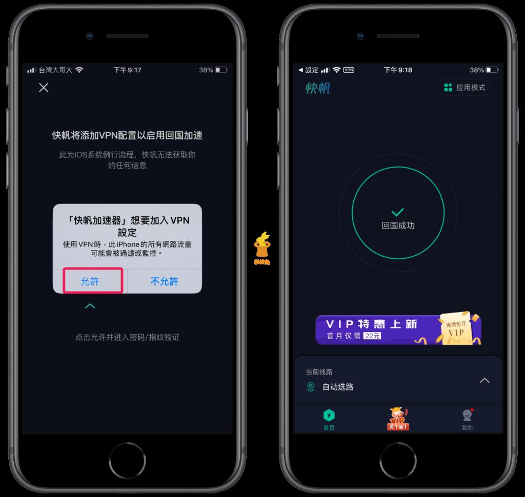 啟動快帆 VPN App,開始 VPN 連線