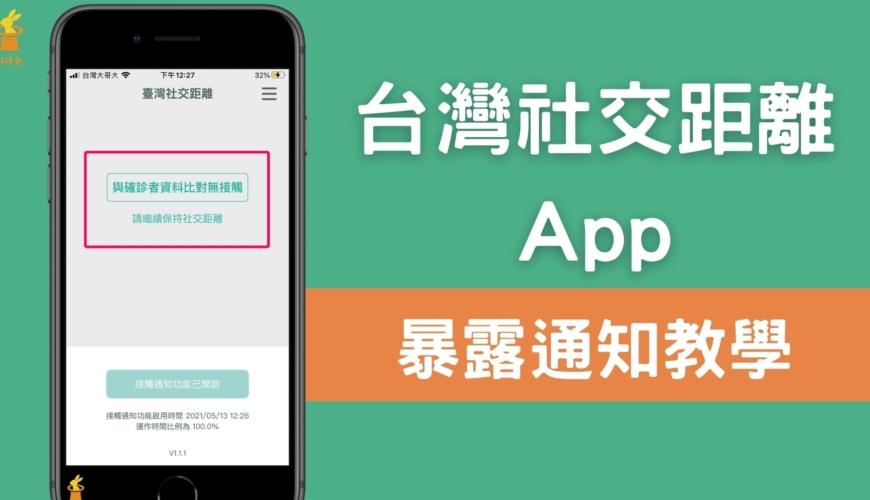 台灣社交距離 App 怎麼用?開啟手機「暴露通知」、接觸通知!教學(iPhone, Android)