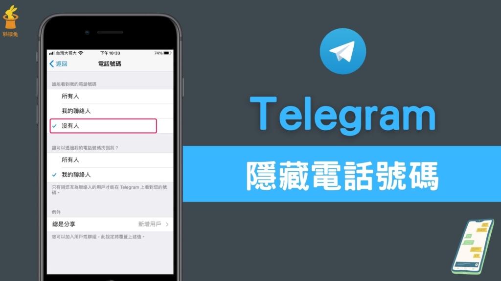 Telegram 如何隱藏電話號碼?不顯示 TG 的電話號碼避免個資外洩!教學