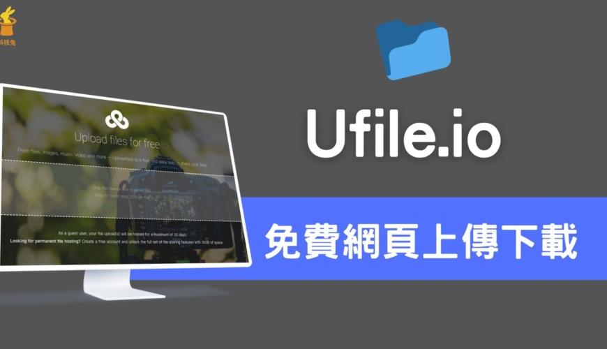 Ufile.io 免費網頁上傳空間,複製連結就可下載,免費5GB 空間免註冊