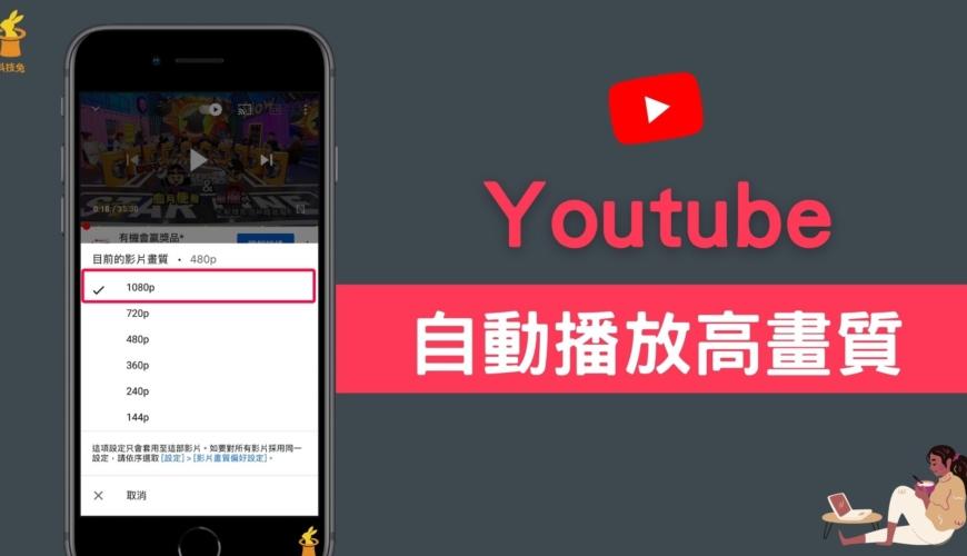 Youtube 如何固定影片播放高畫質?自動設定高畫質,非低解析度!教學