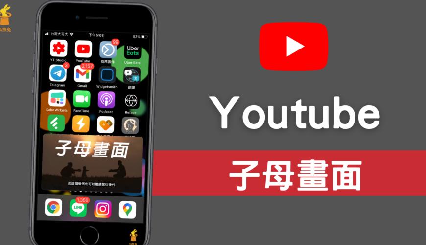 YouTube PiP 捷徑:iPhone 子母畫面播放 Youtube 影片(iOS 14 捷徑)