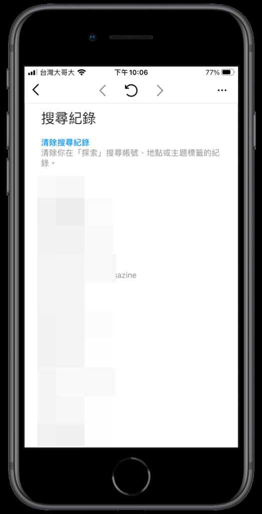 IG 查詢瀏覽紀錄、搜尋紀錄