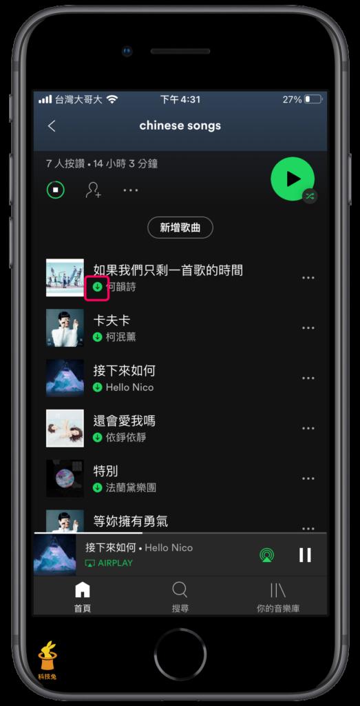 Spotify 下載音樂到手機 App
