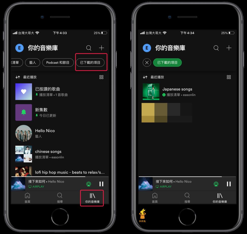 下載好的 Spotify 音樂在手機 App 哪裡?