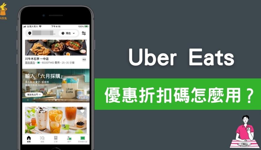 Uber Eats 優惠折扣碼怎麼用?如何才能免運費?完整教學