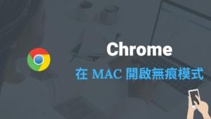 Chrome 無痕模式如何開啟?MAC 快捷鍵打開 Chrome 無痕視窗!教學