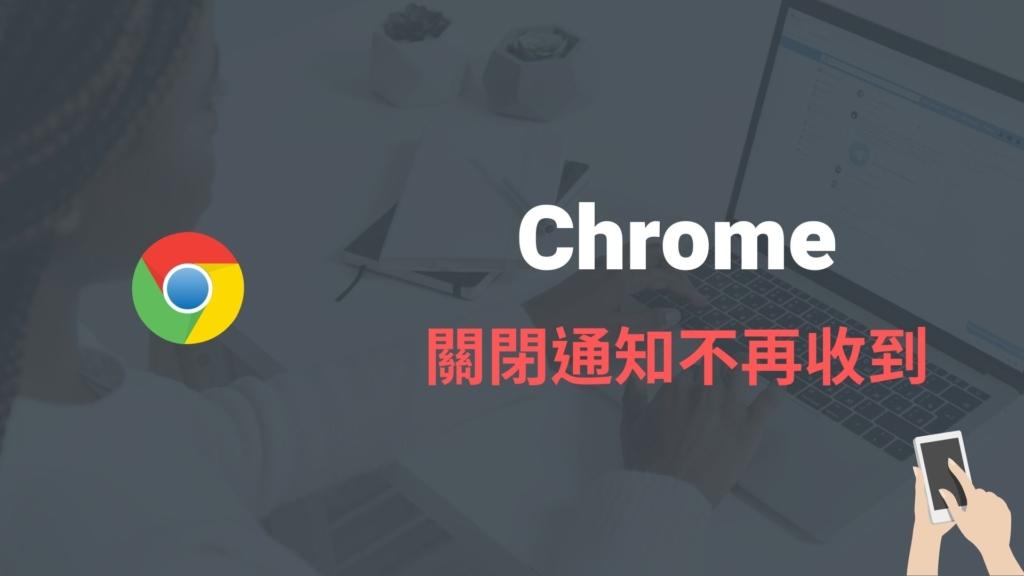 Chrome 通知如何關閉?取消並關掉 Chrome 網站通知避免跳出!教學