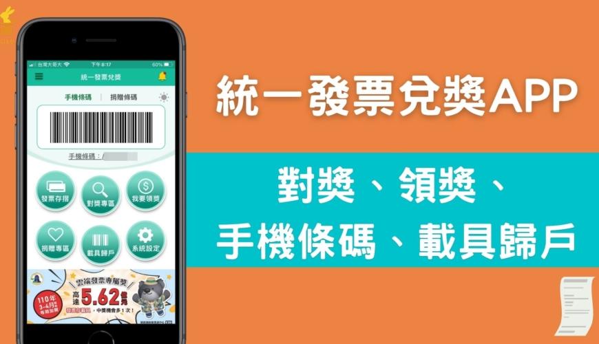 財政部統一發票兌獎 APP:對獎、領獎、手機條碼掃瞄雲端發票、載具歸戶(iOS, Android)