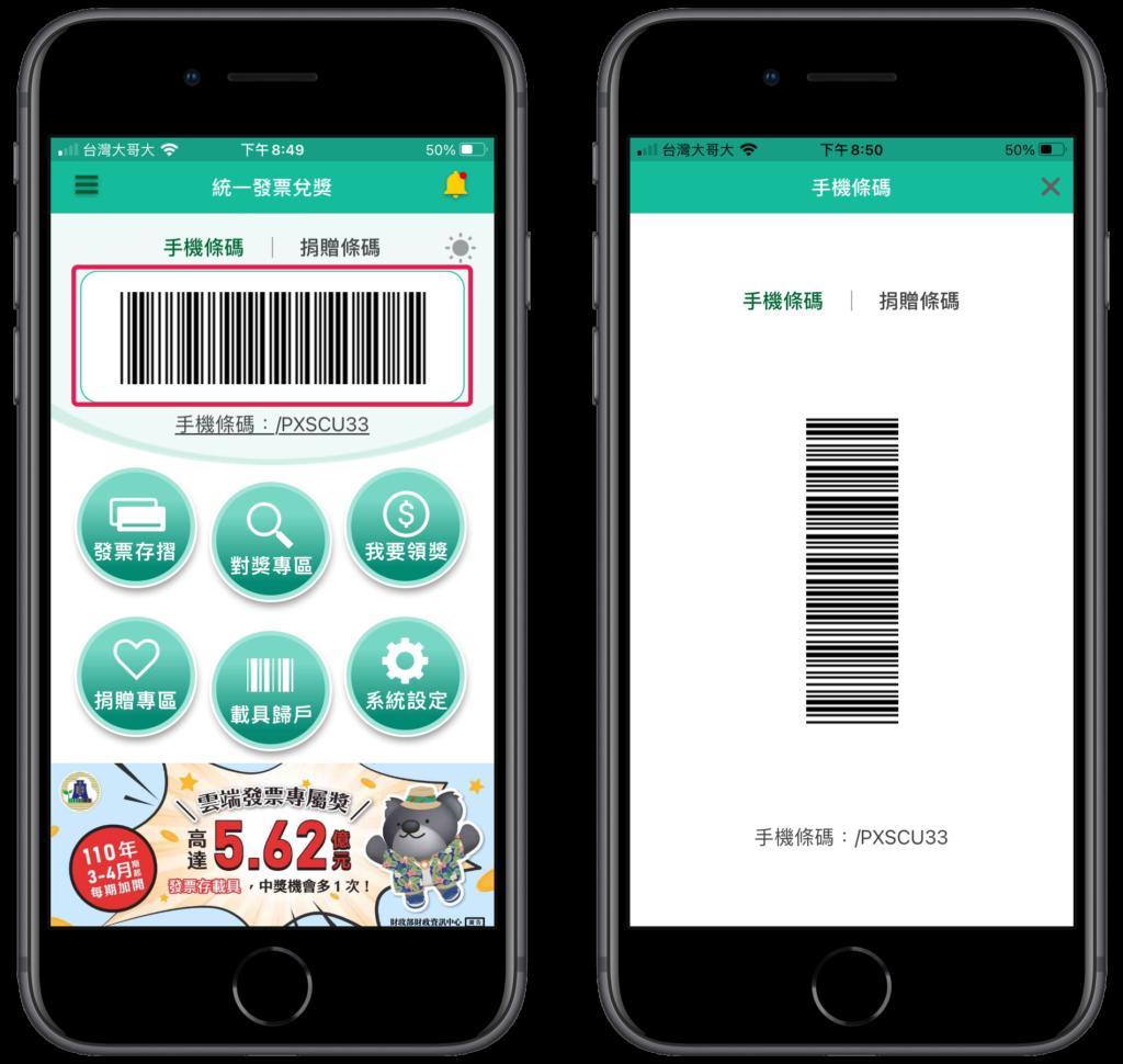 統一發票兌獎 APP用手機條碼掃描發票