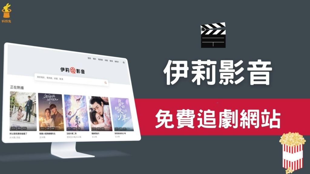 伊莉影音:免費線上看電影、日韓歐美劇、電視劇!線上追劇免安裝