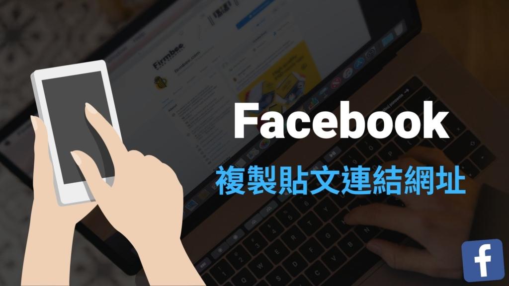 臉書 FB 貼文連結網址如何複製?在電腦版/手機 App 複製臉書貼文網址!教學