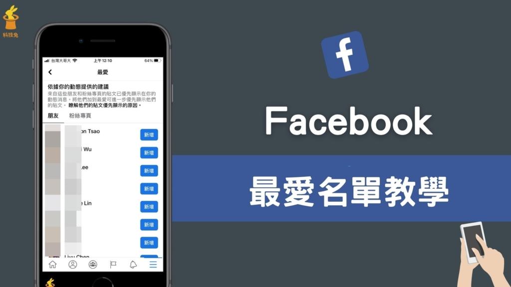臉書 FB 動態牆如何優先顯示朋友貼文、特定粉專貼文?FB 最愛名單功能教學