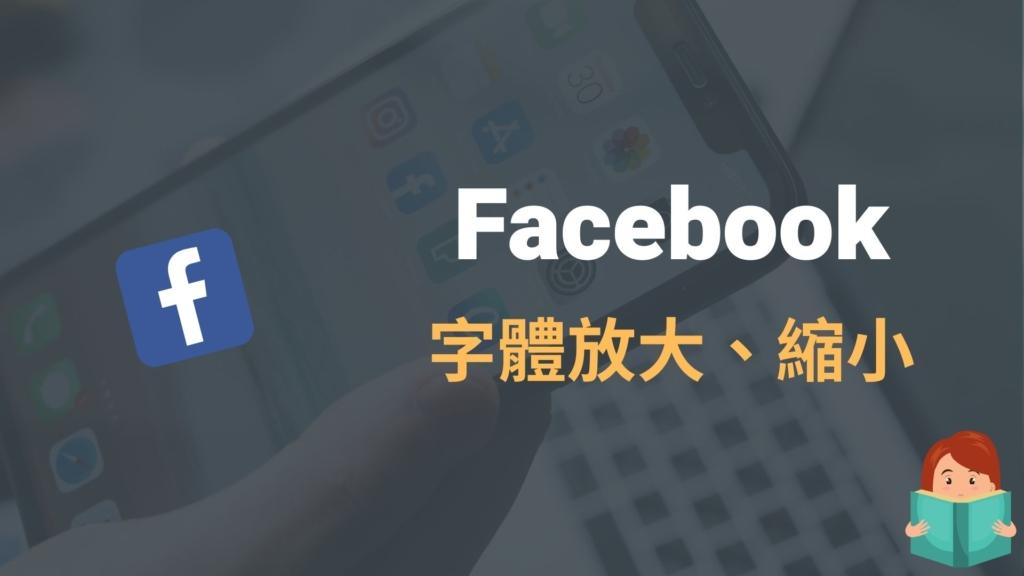 臉書 FB 字體如何放大、變小?Facebook 電腦版 /手機 App 設定字體大小、粗細