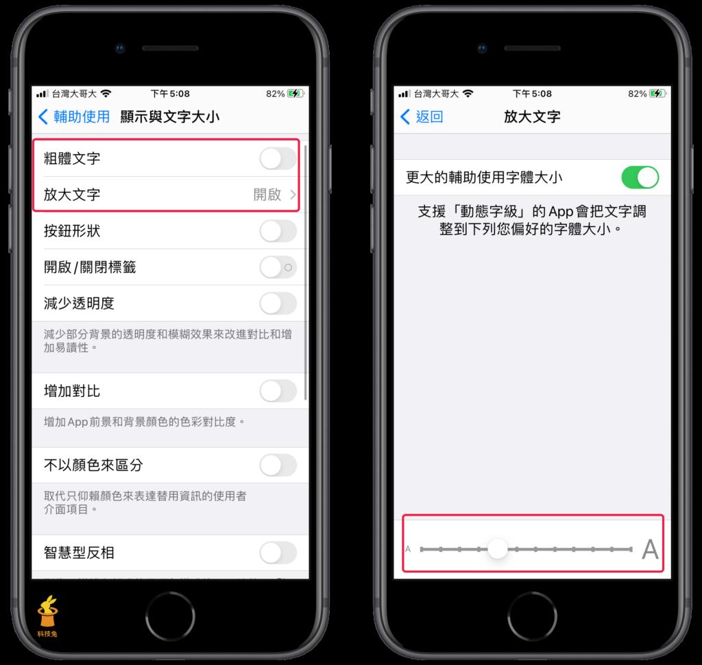iPhone 臉書 FB App 更改字體大小(放大變小)、粗細
