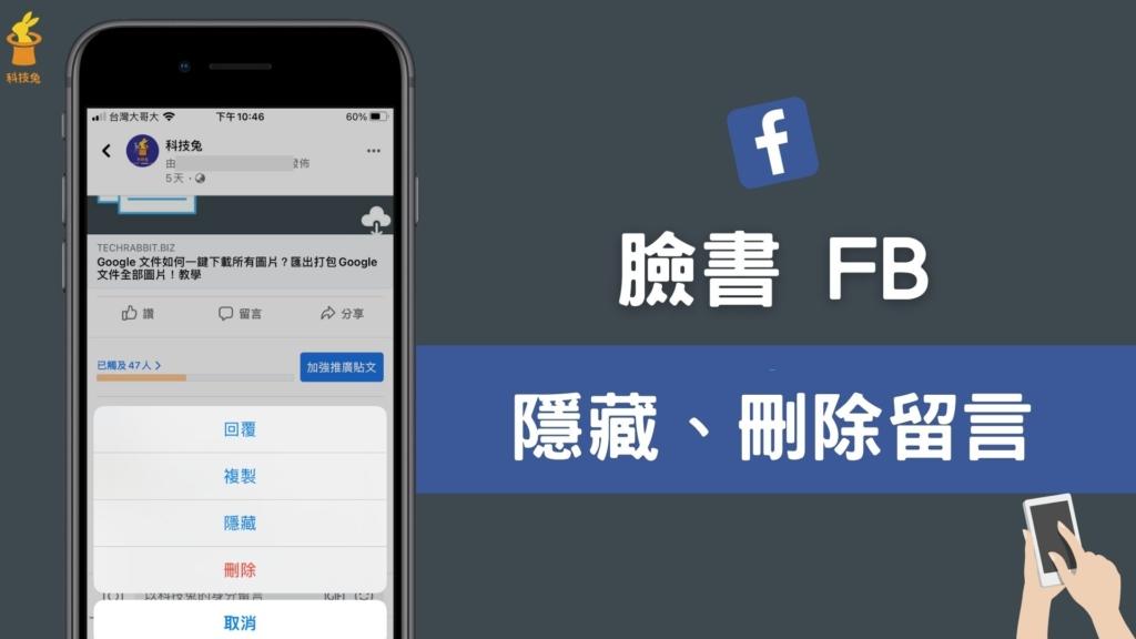臉書 FB 如何隱藏留言、刪除留言跟恢復?對方知道嗎?完整教學
