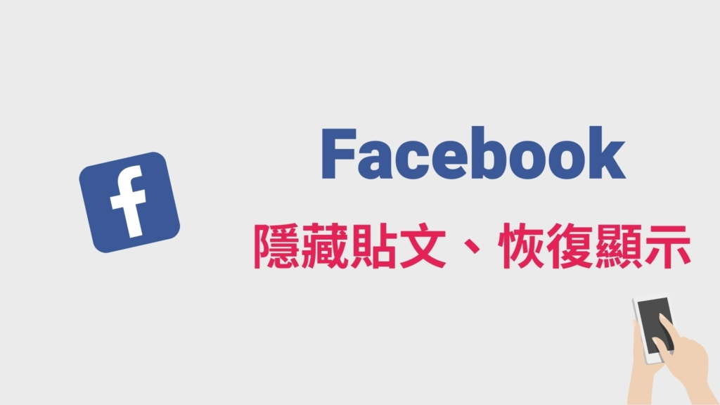 臉書 FB 如何隱藏貼文?怎麼恢復已隱藏個人動態時報貼文?完整教學