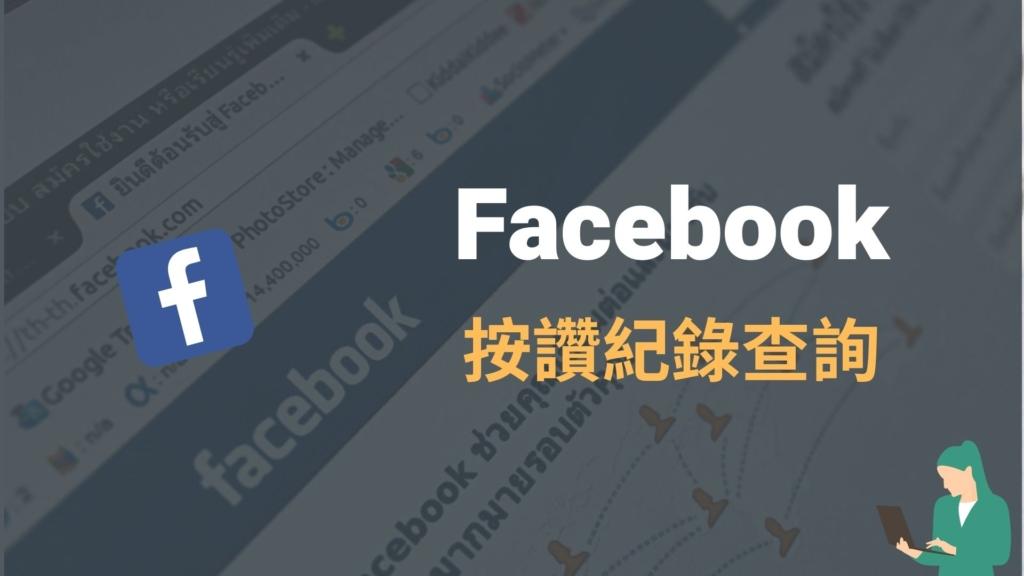 臉書 FB 按讚紀錄如何查詢?找出所有按讚的 Facebook 貼文!教學