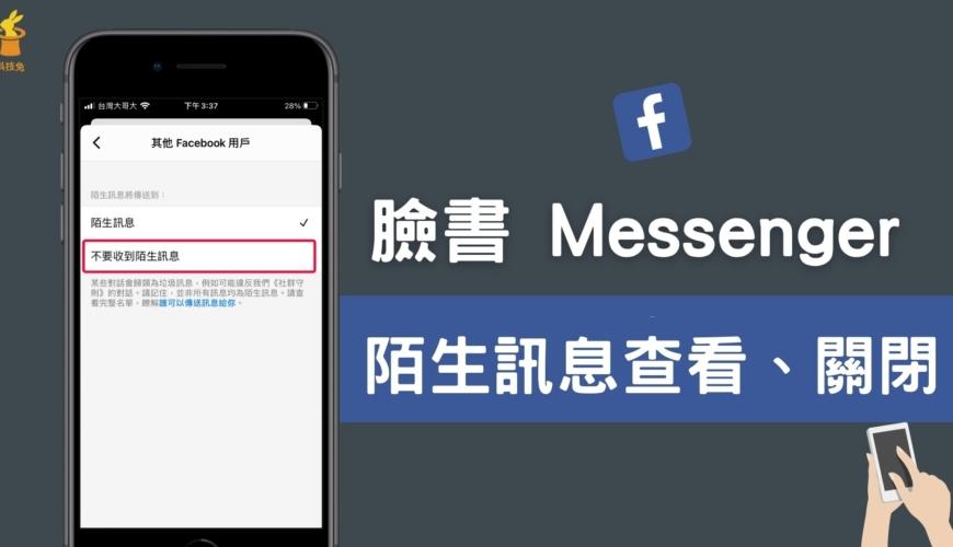 臉書FB Messenger 陌生訊息如何查看?怎麼關閉、拒絕陌生訊息?完整教學