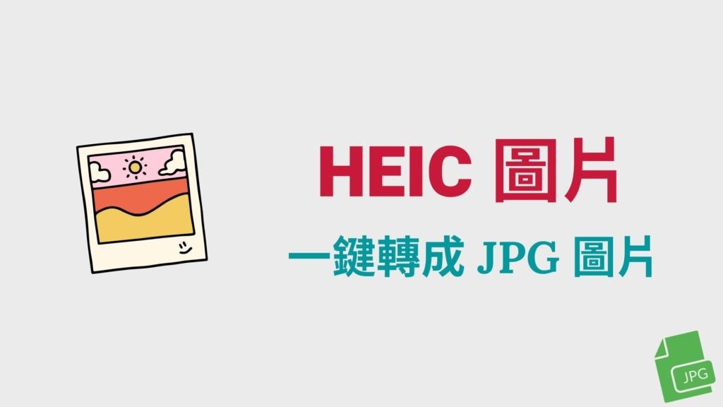HEICtoJPEG 將 HEIC 圖片轉成 JPG 照片格式!線上轉檔工具教學
