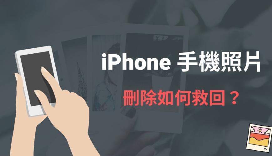 蘋果 iPhone 手機照片刪除如何救回?iCloud 也會刪除嗎?教學