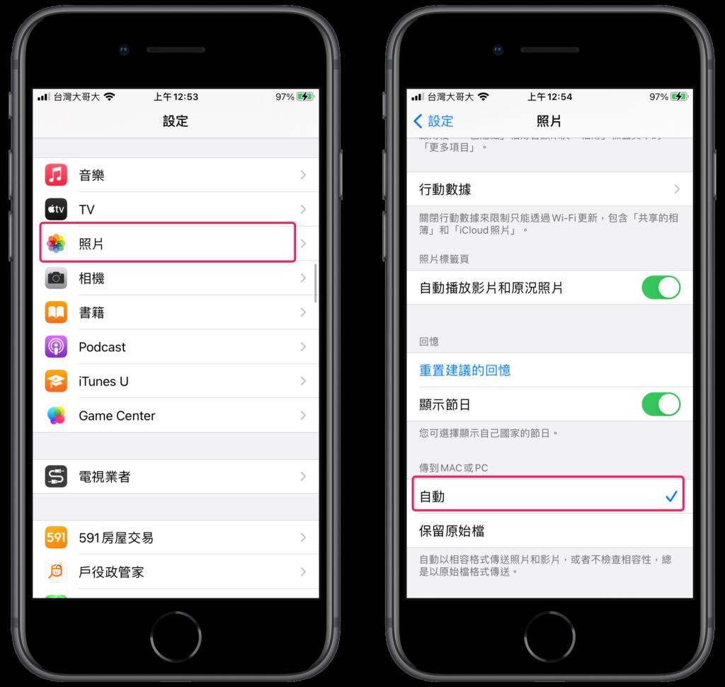 iPhone 輸出照片自動轉存 JPG 檔