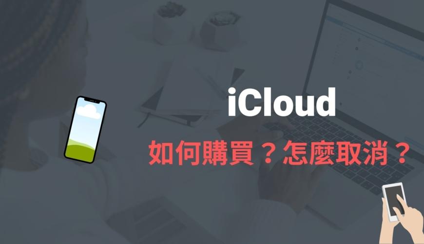 iCloud 如何購買?怎麼取消降級容量空間?iCloud 購買方式教學