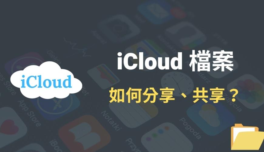 iCloud 檔案如何分享?怎麼跟朋友共享 iCloud 檔案?完整教學