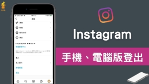 IG 如何登出?在 Instagram 一鍵登出所有裝置(手機 App、電腦版)