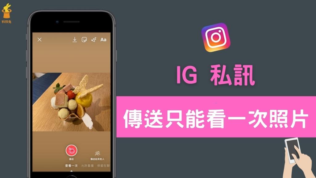 IG 照片影片「限制觀看次數」怎麼用?聊天室傳送只能查看一次的閱後即焚照片!