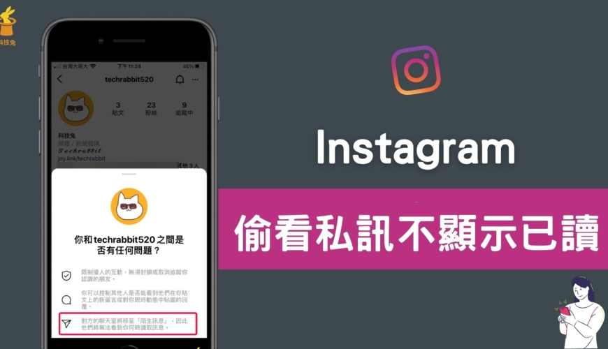 IG 如何偷看私訊不顯示已讀取?教你 Instagram 偷看訊息(iOS, Android)